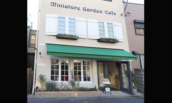 ミニチュアガーデンカフェ (Miniature Garden Cafe)