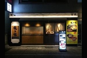龍の家 大山板橋店