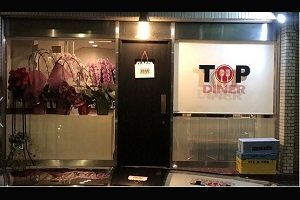 TOP DINER(トップダイナー)