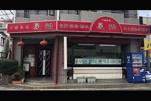 中国料理 晨怡(シンイ)