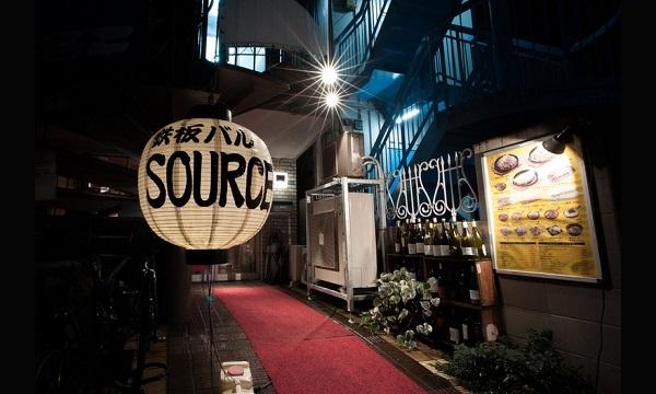 鉄板バル SOURCE(ソース)